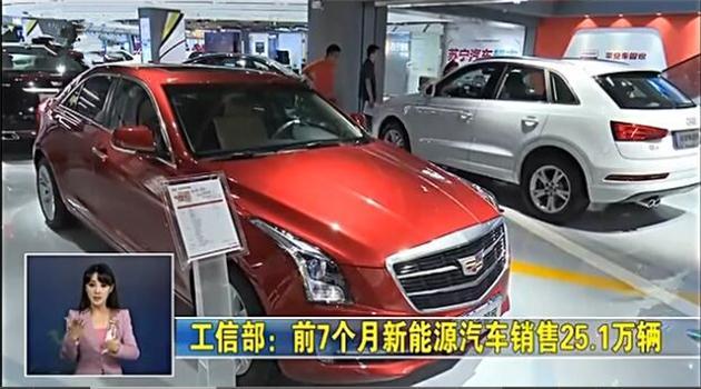 工信部:前7个月新能源汽车销售25.1万辆