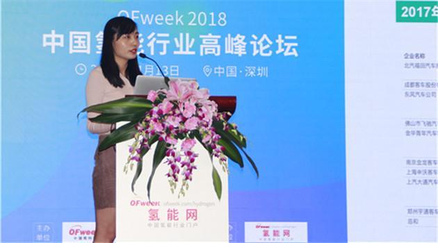 OFweek产业研究院氢能高级分析张玉洁:2018中国氢燃料电池产业发展现状及展望