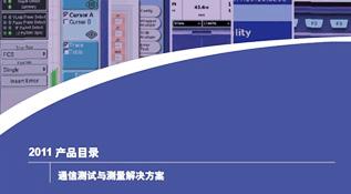 JDSU 2011通信测试与测量解决方案产品目录