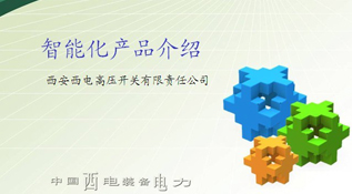 智能产品介绍_西电集团