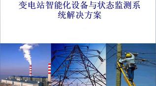 变电站智能化设备与状态监测系统解决方案