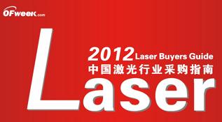《2012中国激光行业采购指南》电子版(免费下载)