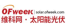 OFweek太陽能光伏