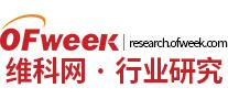 OFweek行业研究