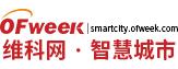 OFweek智慧城市網