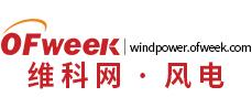 OFweek风能