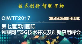 圈内热点|第七届深圳物联网与5G大会深圳再度发力