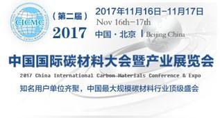 2017中国国际碳材料大会暨产业展览会