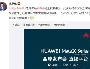 华为Mate20今日发布 下一款该轮到5G手机?