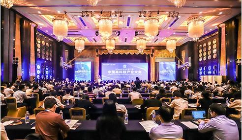 智在未来,明年再聚--OFweek2018(第三届)中国高科技产业大会完美闭幕!