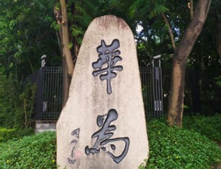 2018光通信行业十大热点事件:华为CFO孟晓舟被捕 中兴天价罚单