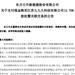 东方日升拟3.5亿购买九九久公司12.76%股权