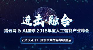 群英荟萃,激荡脑力,2018千万不可错过的AI盛会!