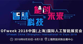 """""""智慧科技·能创未来"""" OFweek人工智能展览会大幕即将启动"""