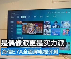 海信E7A全面屏电视评测