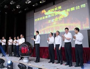 行业迎来重要时刻!中国信息通信科技集团有限公司正式成立