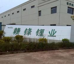 赣锋锂业签获LG化学4.7万吨氢氧化锂供货订单
