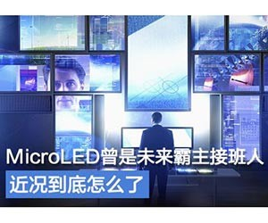 MicroLED曾是未来霸主接班人