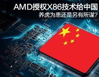 AMD授权X86技术给中国,另有所谋?