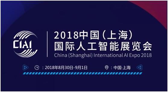 精彩回顾 2018中国(上海)国际人工智能展览会完美落幕!