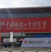 上海工博会首日回顾:通快、IPG、大族群雄汇聚,谁家技术最亮眼?