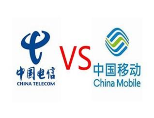 中国移动和中国电信两强相争 互攻对方优势业务