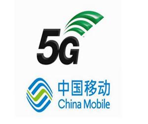 中国移动决心在5G时代争先