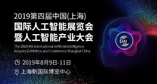 2019第四届(上海)国际人工智能展览会火热招展中!