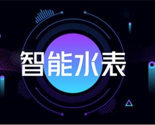 三川智慧中标NB-IoT物联网水表采购项目