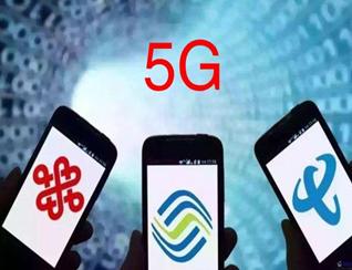 5G时代来临,首选运营商是哪个?