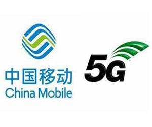 中国移动力推多频5G全网通手机 或将成为业界标准