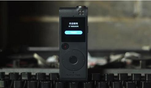 科大讯飞SR101录音笔体验测评:解救脑细胞的神器