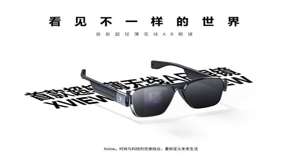 全球首款可量产AR 5G眼镜酷派xview X2亮相