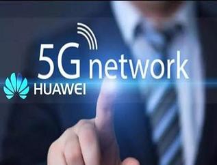 欧洲拒绝美国提议对华为5G技术施加压力