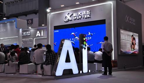 科大訊飛上市以來季度首虧近1.3億,AI龍頭企業遭遇滑鐵盧?