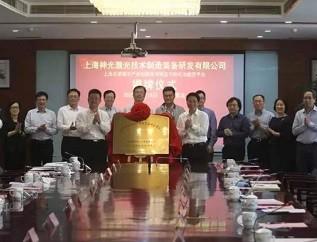 上海神光激光成立 股东资源及实力一览