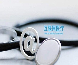 公立互联网医院的困境及解决对策
