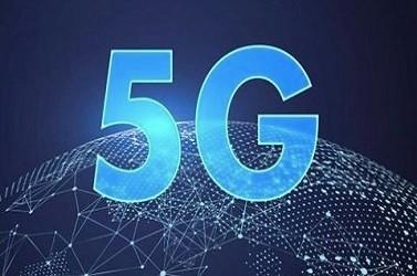 深圳已实现5G独立组网全覆盖