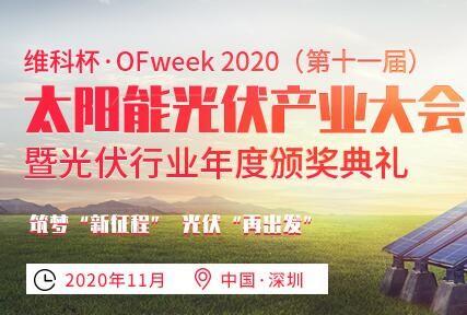 OFweek2020太阳能光伏产业大