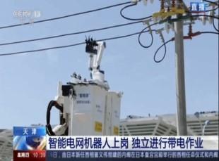 智能电网机器人上岗,城市电网更安全可靠