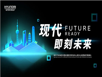 创见未来  现代汽车集团中国前瞻数字研发中心  正式在沪揭幕