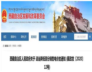 西藏人民政府发布《关于适当降低部分销售电价的通知》