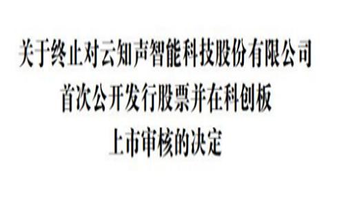 """云知聲終止IPO:被指""""造假"""",持續虧損7.9億"""