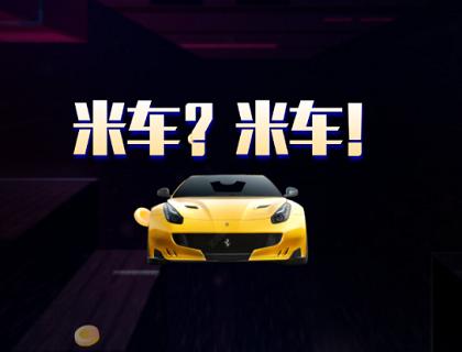 """小米注册""""米车""""商标,正式开启跨界捕杀"""