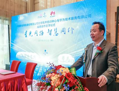 """""""星光同路,智慧同行"""" 中国联通学院与华为培训学院签署培训战略合作协议"""
