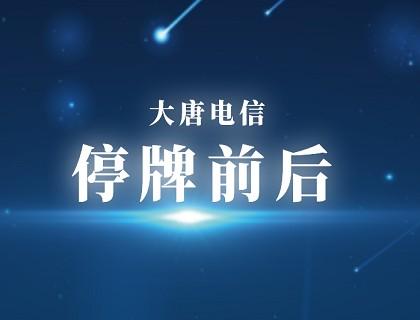 大唐电信发布重大资产重组停牌公告