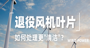 退役风机叶片如何无害化处理?