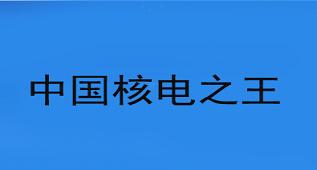 """中国广核VS中国核电 谁是中国""""核电之王""""?"""