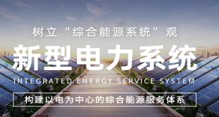 未来新型电力系统将向综合能源系统发展