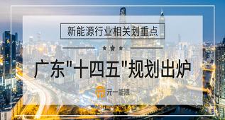 """广东省""""十四五"""":新能源产业提到了哪些方面?"""